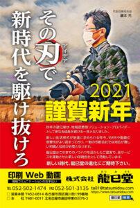 龍巳堂の年賀状2021