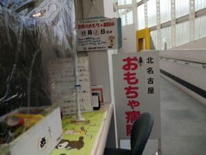 北名古屋市おもちゃ病院